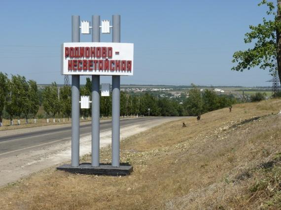 Покровское ростовская область фото